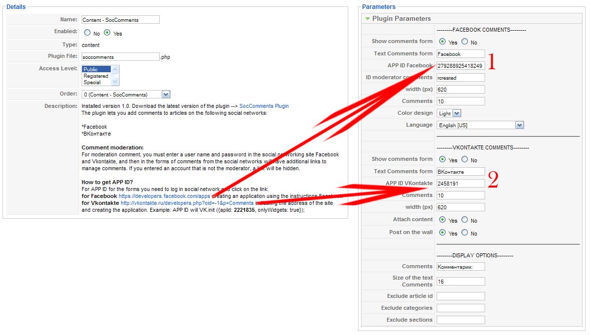 Установить и настроить SocComments - комментарии от социальных сетей Facebook и Вконтакте для Joomla